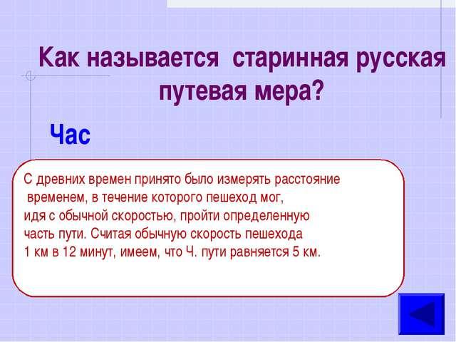 Как называется старинная русская путевая мера? Час С древних времен принято б...
