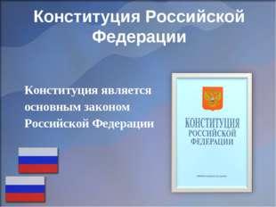 Конституция является основным законом Российской Федерации Конституция Росси