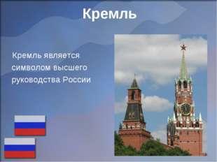 Кремль Кремль является символом высшего руководства России
