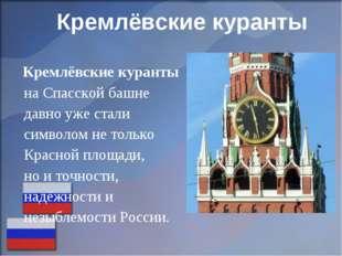Кремлёвские куранты на Спасской башне давно уже стали символом не только Кра