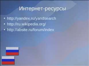 Интернет-ресурсы http://yandex.ru/yandsearch http://ru.wikipedia.org/ http://