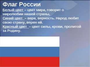 Флаг России Белый цвет – цвет мира, говорит о миролюбии нашей страны, Синий