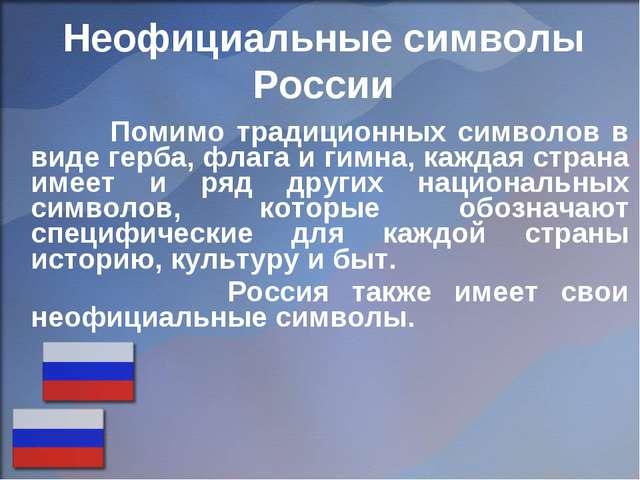 Помимо традиционных символов в виде герба, флага и гимна, каждая страна им...