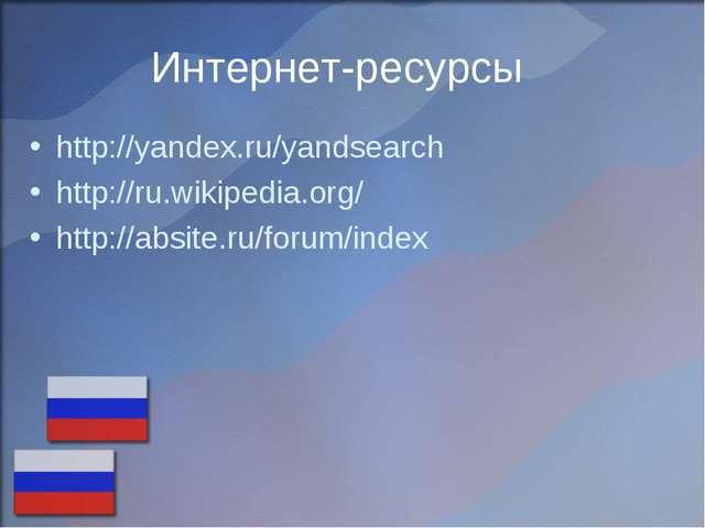 Интернет-ресурсы http://yandex.ru/yandsearch http://ru.wikipedia.org/ http://...