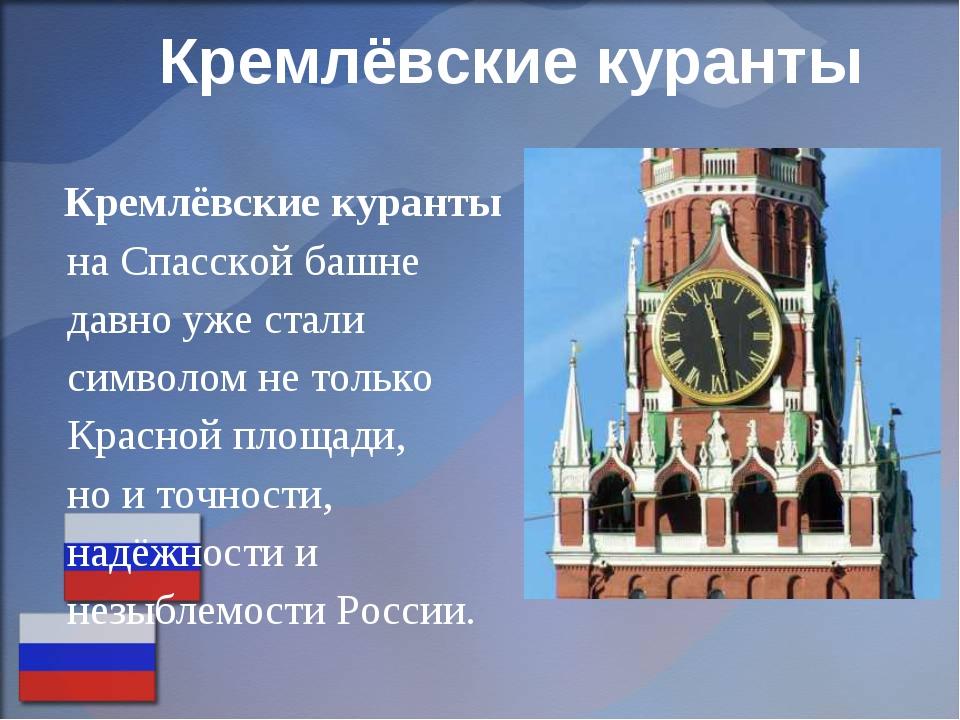 Кремлёвские куранты на Спасской башне давно уже стали символом не только Кра...