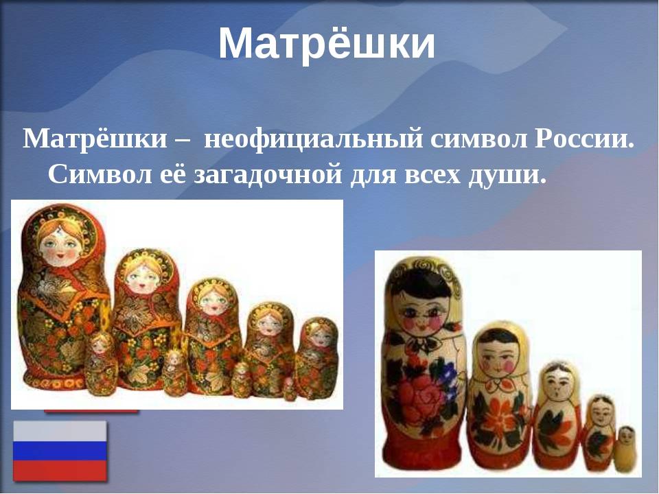 Матрёшки Матрёшки – неофициальный символ России. Символ её загадочной для вс...
