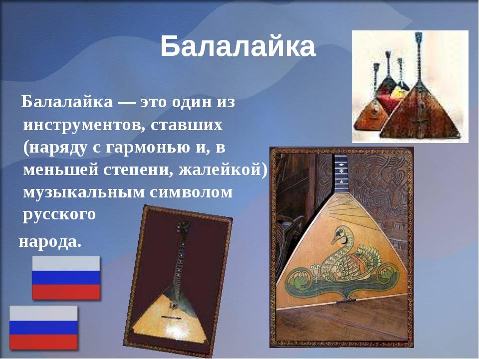 Балалайка Балалайка — это один из инструментов, ставших (наряду с гармонью и,...