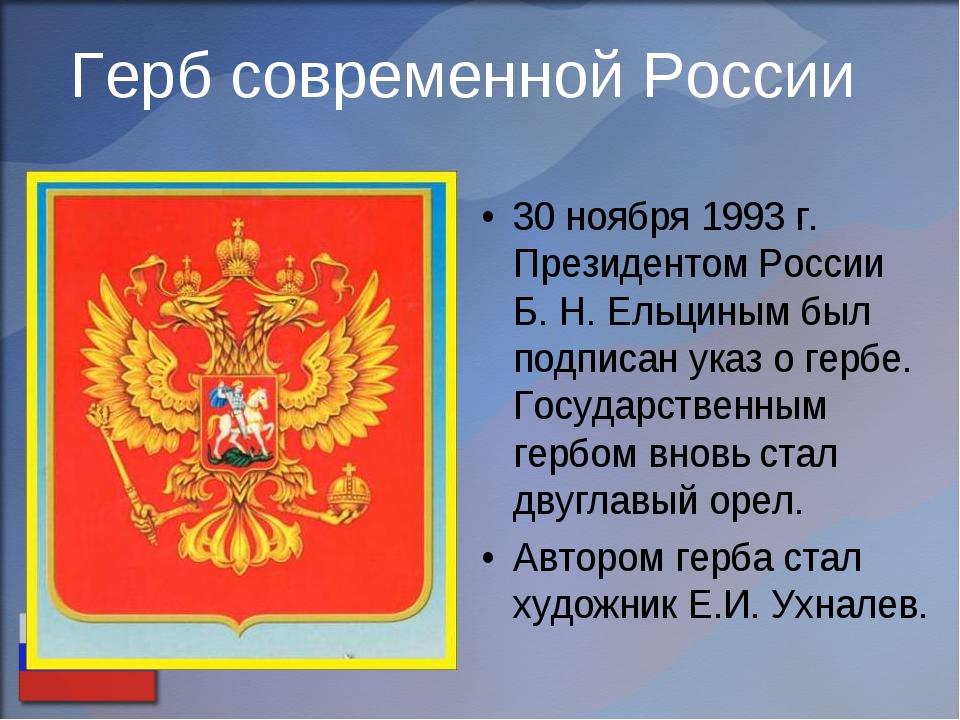 Герб современной России