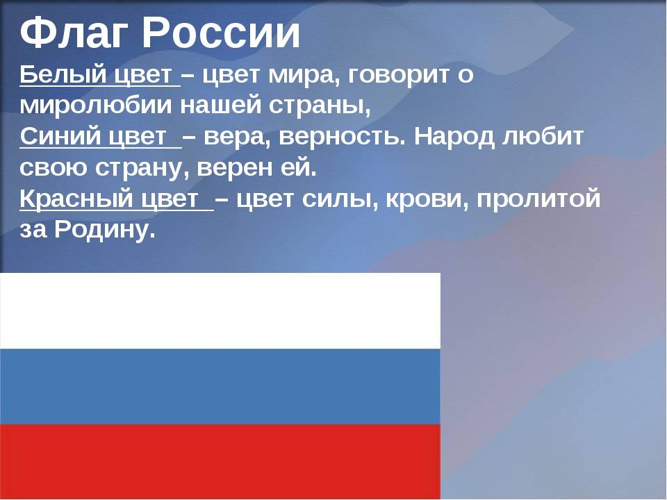 Флаг России Белый цвет – цвет мира, говорит о миролюбии нашей страны, Синий...