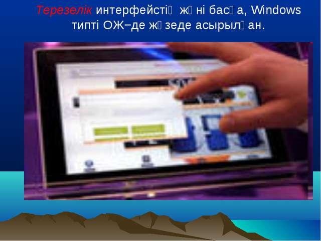 Терезелік интерфейстің жөні басқа, Windows типті ОЖ−де жүзеде асырылған.