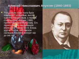 Алексей Николаевич Апухтин (1840-1893) Уже ранние стихи поэта были замечены Т