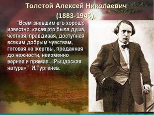 """Толстой Алексей Николаевич (1883-1945). """"Всем знавшим его хорошо известно, ка"""