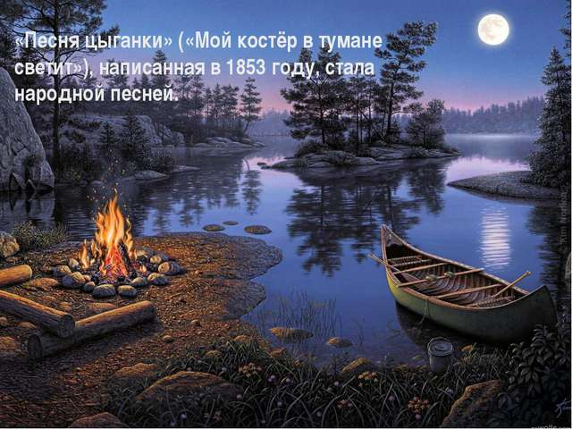«Песня цыганки» («Мой костёр в тумане светит»), написанная в 1853 году, стала...