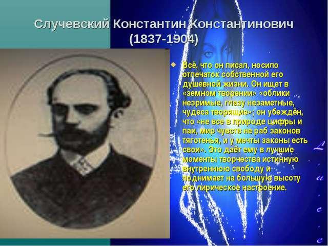Случевский Константин Константинович (1837-1904) Всё, что он писал, носило от...