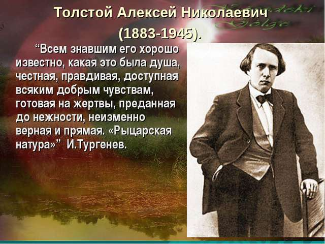 """Толстой Алексей Николаевич (1883-1945). """"Всем знавшим его хорошо известно, ка..."""