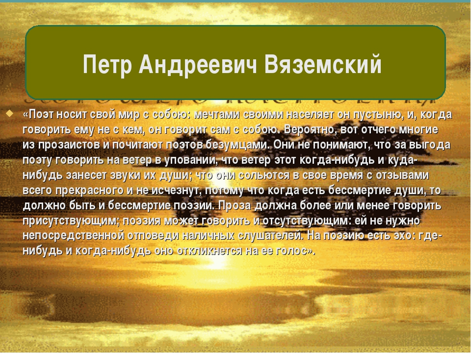 «Поэт носит свой мир с собою: мечтами своими населяет он пустыню, и, когда го...