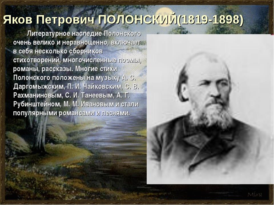 Яков Петрович ПОЛОНСКИЙ(1819-1898) Литературное наследие Полонского очень вел...