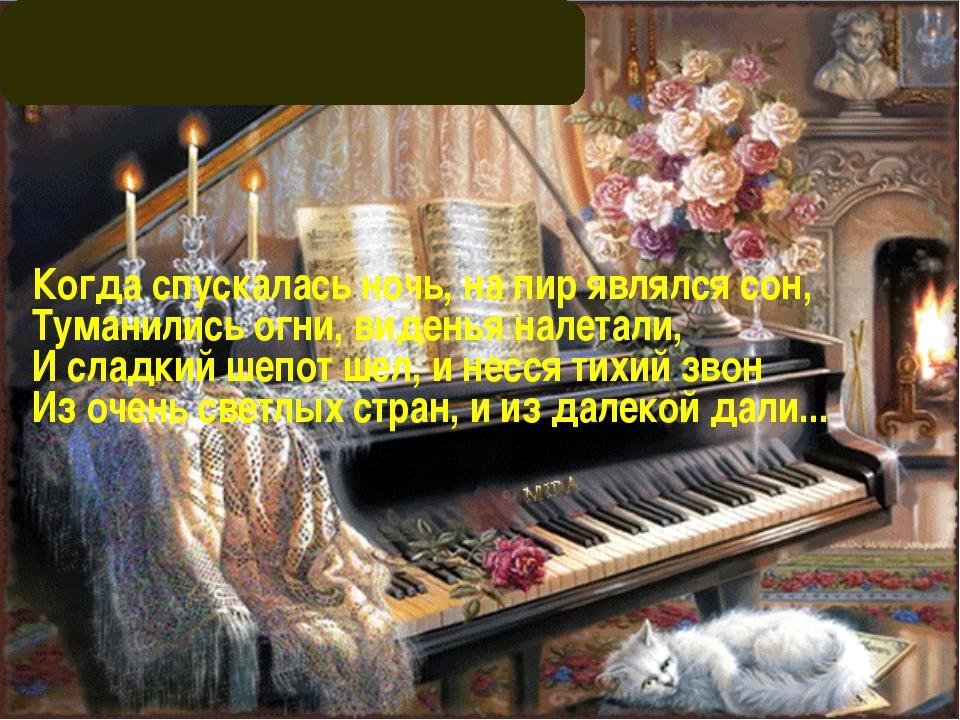 Когда спускалась ночь, на пир являлся сон, Туманились огни, виденья налетали,...