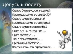 Допуск к полету Сколько букв в русском алфавите? Какая орфограмма в слове ШИЛ