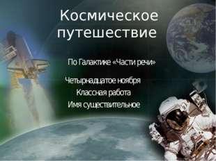 Космическое путешествие По Галактике «Части речи» Четырнадцатое ноября Классн