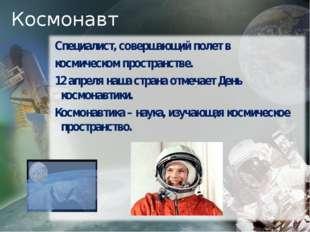 Космонавт Специалист, совершающий полет в космическом пространстве. 12 апреля