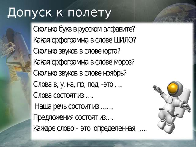 Допуск к полету Сколько букв в русском алфавите? Какая орфограмма в слове ШИЛ...