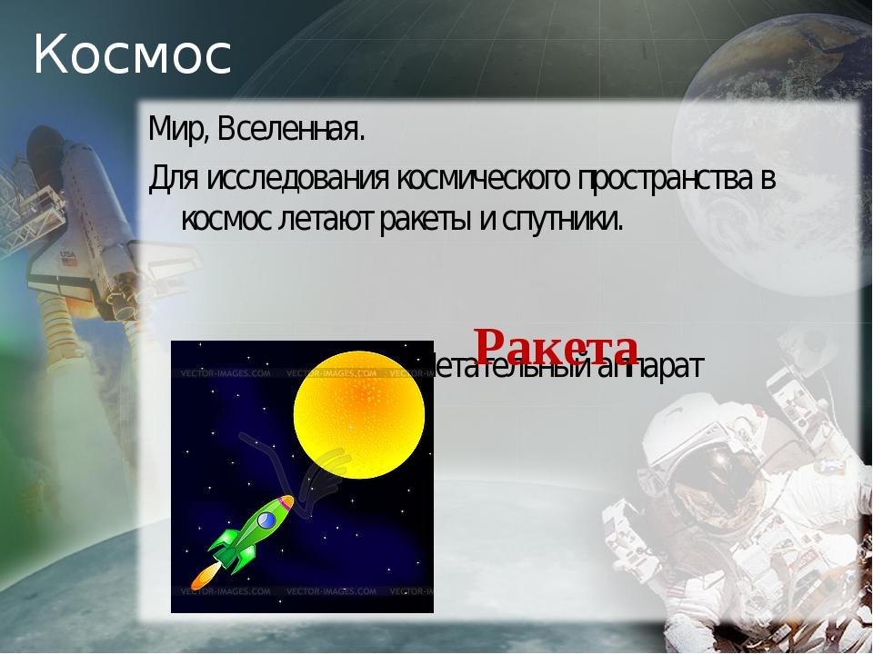 Космос Мир, Вселенная. Для исследования космического пространства в космос ле...