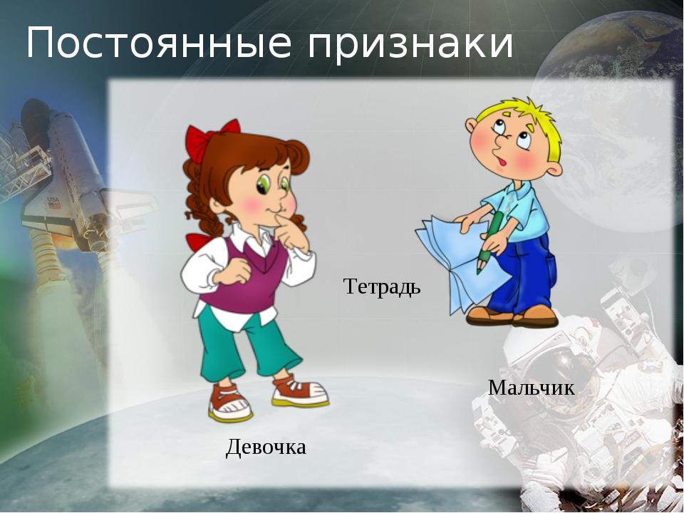 Постоянные признаки Девочка Мальчик Тетрадь