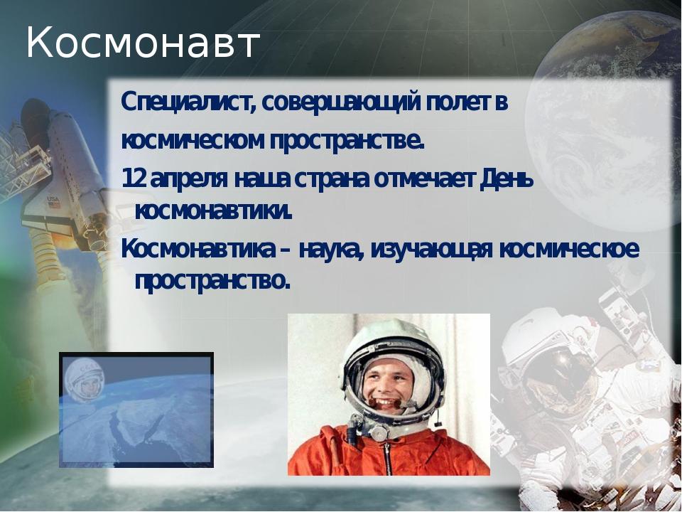 Космонавт Специалист, совершающий полет в космическом пространстве. 12 апреля...
