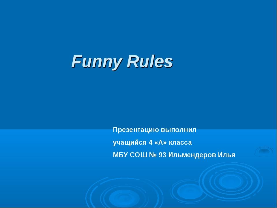 Funny Rules Презентацию выполнил учащийся 4 «А» класса МБУ СОШ № 93 Ильмендер...
