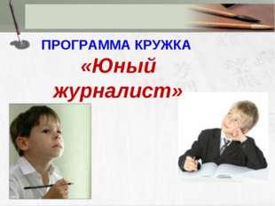 ПРОГРАММА КРУЖКА «Юный журналист»
