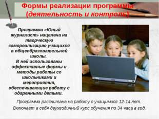 Формы реализации программы (деятельность и контроль) Программа рассчитана на