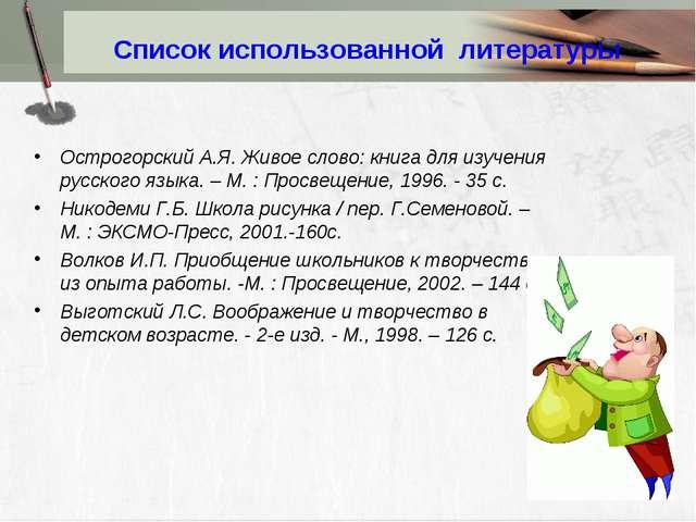 Список использованной литературы Острогорский А.Я. Живое слово: книга для изу...