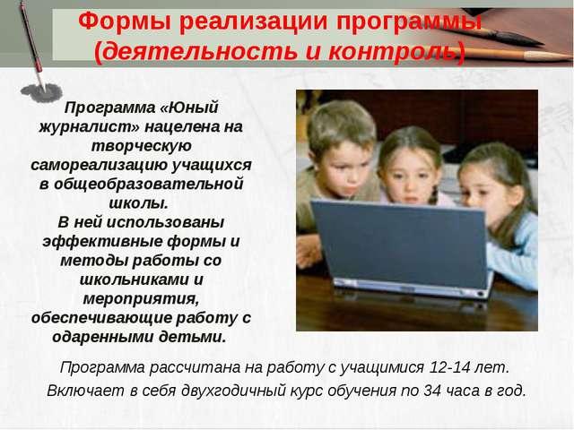 Формы реализации программы (деятельность и контроль) Программа рассчитана на...