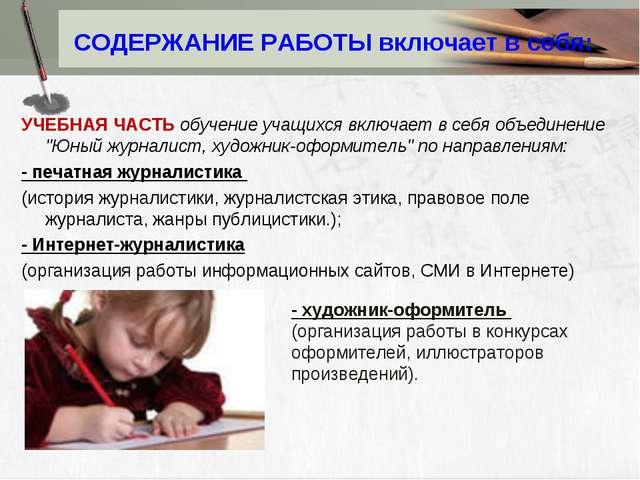 СОДЕРЖАНИЕ РАБОТЫ включает в себя: УЧЕБНАЯ ЧАСТЬ обучение учащихся включает в...