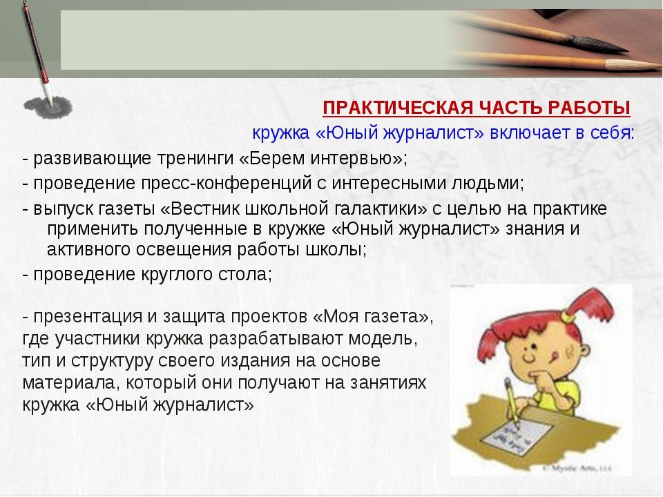 ПРАКТИЧЕСКАЯ ЧАСТЬ РАБОТЫ кружка «Юный журналист» включает в себя: - развиваю...