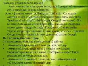 Сабақ барысы: І. Ұйымдастыру кезеңі Оқушылардың назарын сабаққа аудару. Балал