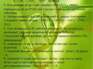 ІІІ. Үй тапсырмасын бекіту. Мына тұжырымның қайсысы аммиакқа сәйкес келмейді?