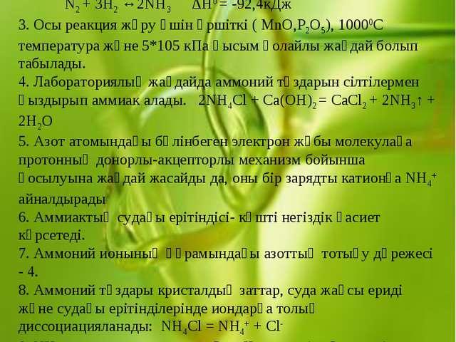 ІІІ. Үй тапсырмасын бекіту. Мына тұжырымның қайсысы аммиакқа сәйкес келмейді?...