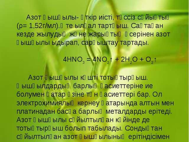 Азот қышқылы - HNO3 Құрылысы: Азот қышқылы- өткір иісті, түссіз сұйықтық (ρ=...