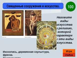 Ответ Игра Священные сооружения и искусство. Иконопись, деревянная скульптура