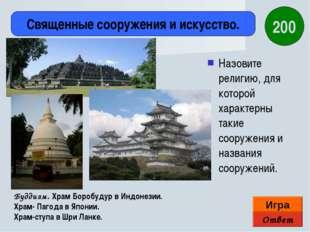 Назовите религию, для которой характерны такие сооружения и названия сооружен