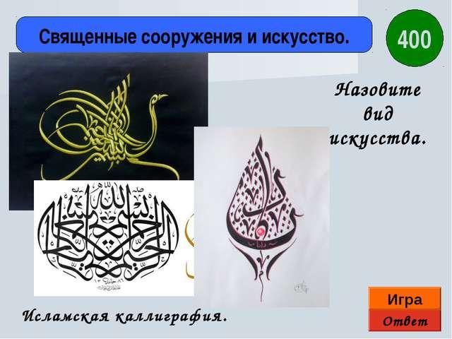 Ответ Игра Священные сооружения и искусство. Исламская каллиграфия. Назовите...