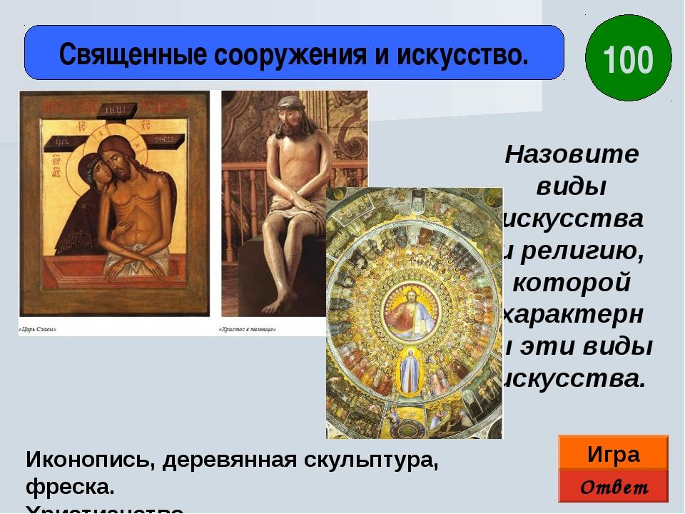 Ответ Игра Священные сооружения и искусство. Иконопись, деревянная скульптура...