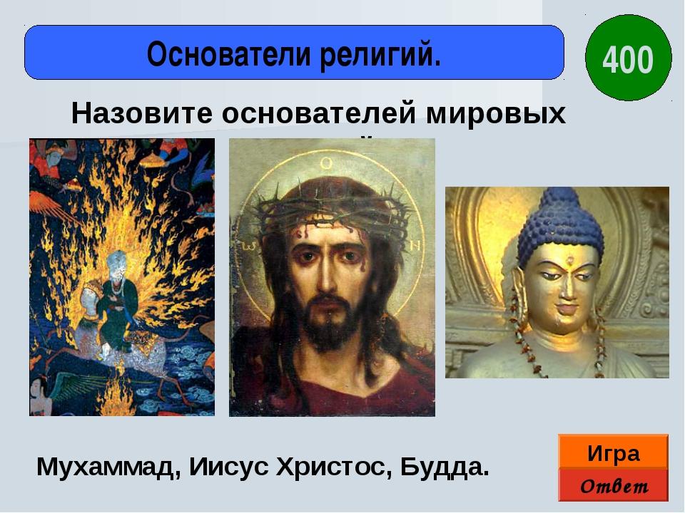 Ответ Игра Основатели религий. Мухаммад, Иисус Христос, Будда. Назовите основ...