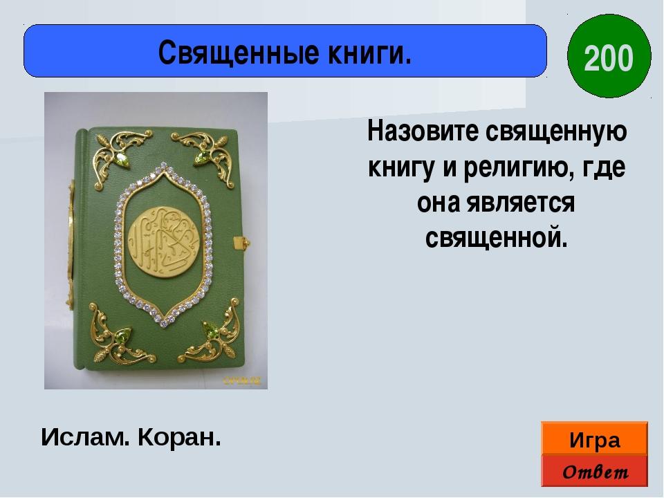 Ответ Игра Священные книги. Ислам. Коран. Назовите священную книгу и религию,...