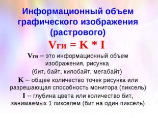 Информационный объем графического изображения (растрового) Vги = K * I Vги –