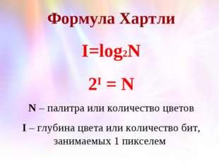 Формула Хартли I=log2N 2I = N N – палитра или количество цветов I – глубина ц