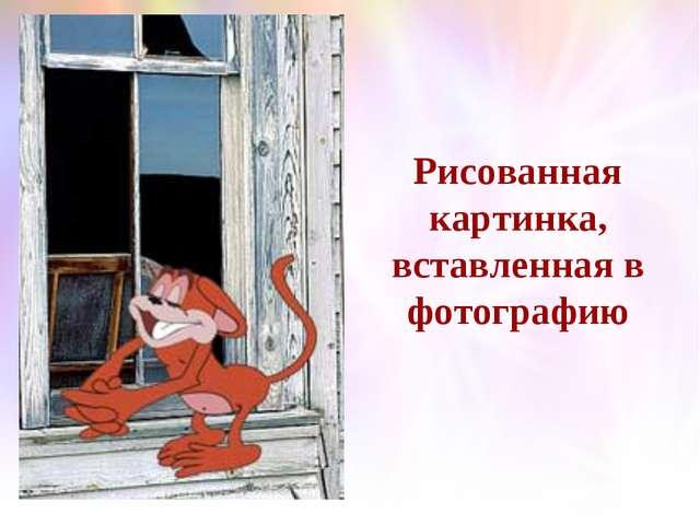 Рисованная картинка, вставленная в фотографию