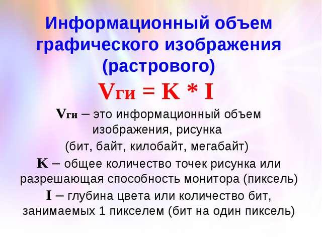 Информационный объем графического изображения (растрового) Vги = K * I Vги –...